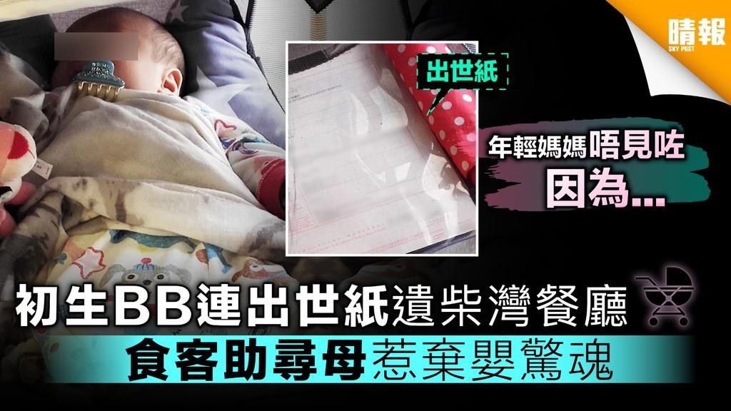 【原來係因為...】初生BB連出世紙遺柴灣餐廳 食客助尋母惹棄嬰驚魂