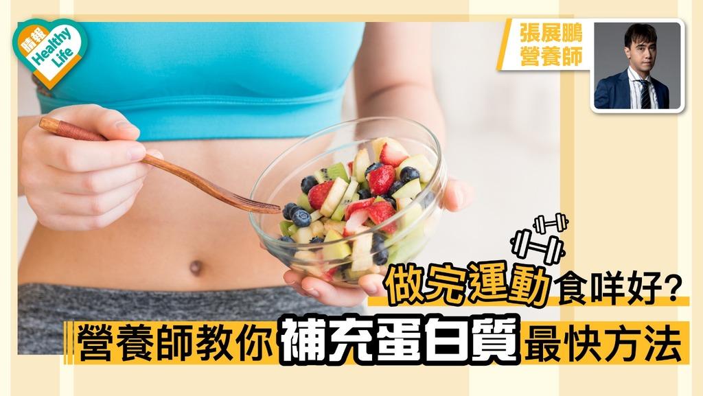 做完運動食咩好? 營養師教你補充蛋白質最快方法