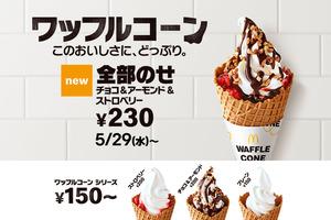 日本麥當勞窩夫甜筒