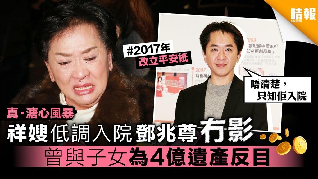 【真·溏心風暴】祥嫂低調入院鄧兆尊冇影 曾與子女為4億遺產反目