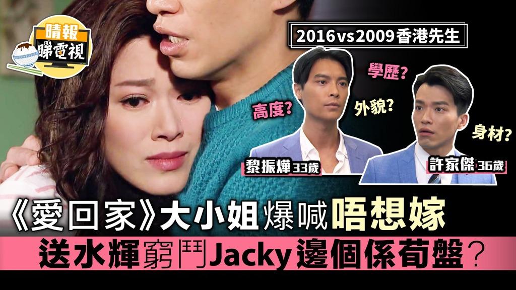 《愛回家》大小姐爆喊唔想嫁 送水輝窮鬥Jacky邊個係荀盤?