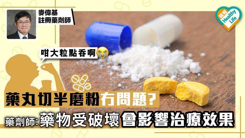 藥丸太大粒好難吞 切半磨粉得唔得?藥劑師︰藥效有機會流失