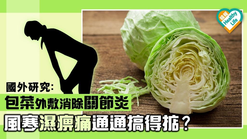 國外研究:包菜外敷消除關節炎 風寒濕痹痛通通搞得掂?