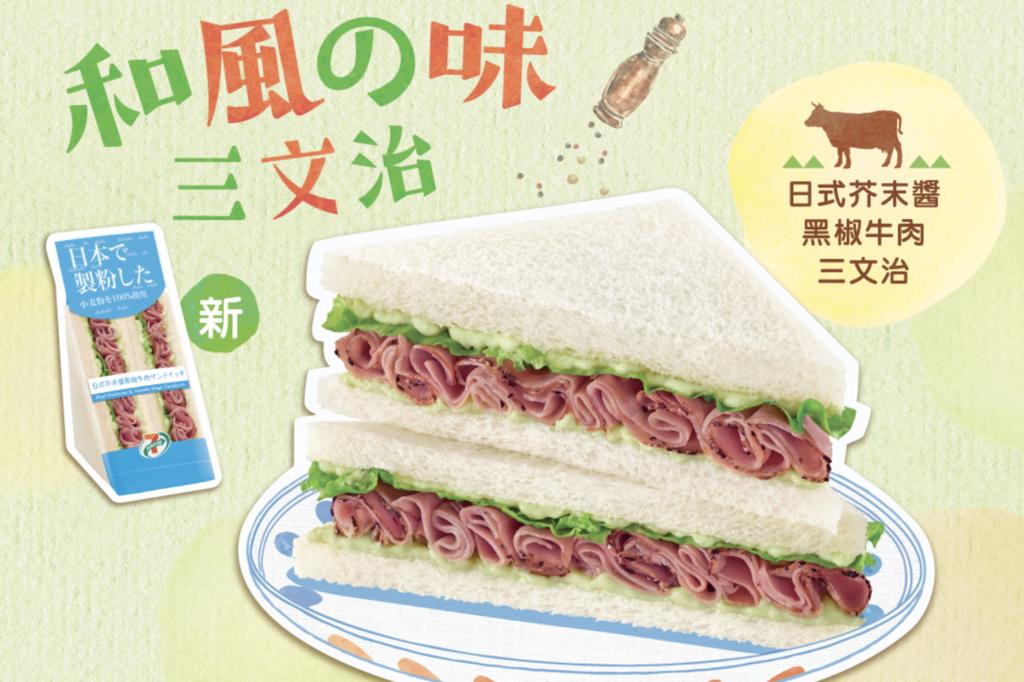【便利店新品】7-Eleven推出全新口味三文治 日式芥末醬黑椒牛肉三文治