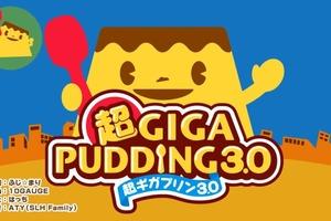 【食物歌】日本超可愛布甸歌 Giga Pudding 3.0 賣30人份量巨型布丁