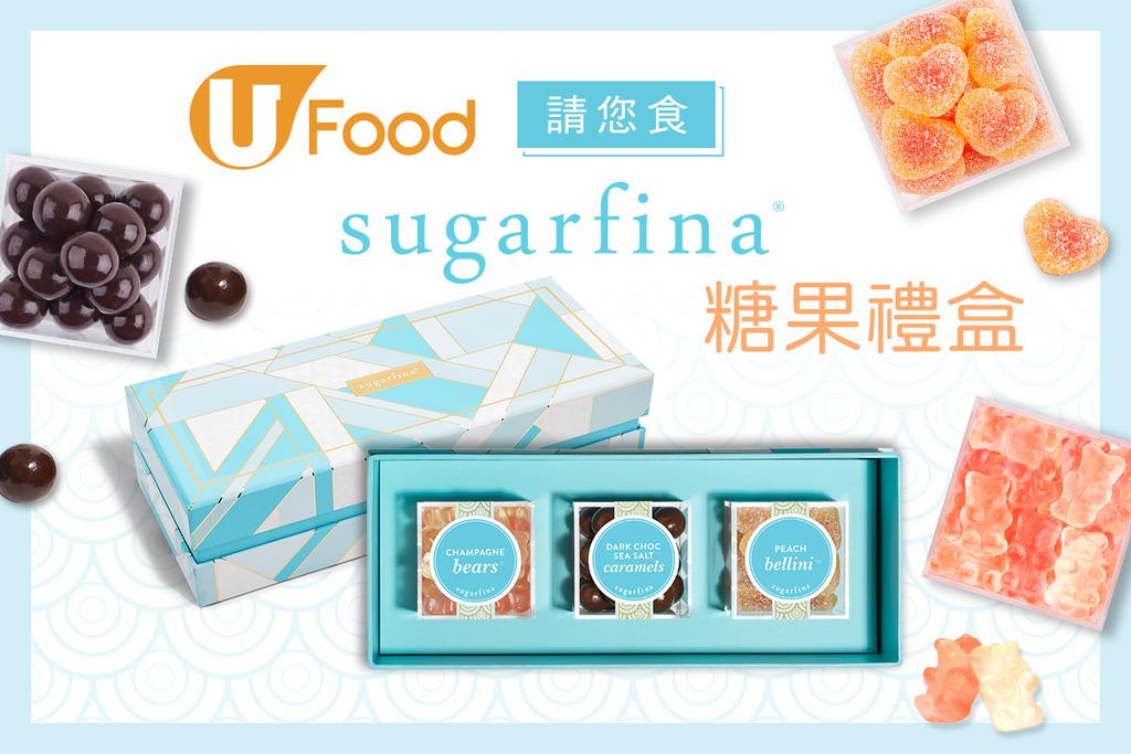 U Food 請您食 Sugarfina® Faves 糖果禮盒