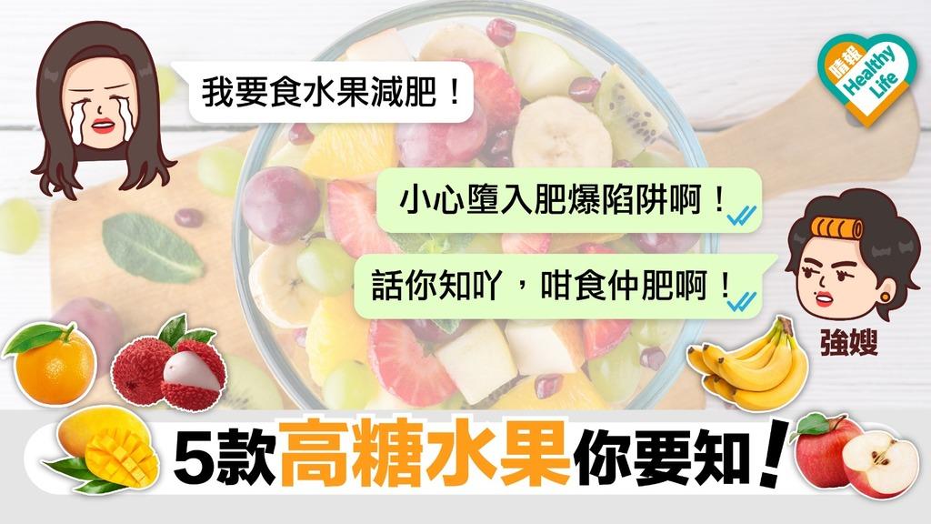 【強嫂教精你】減肥只食水果?5大高糖水果 小心墮入肥爆陷阱