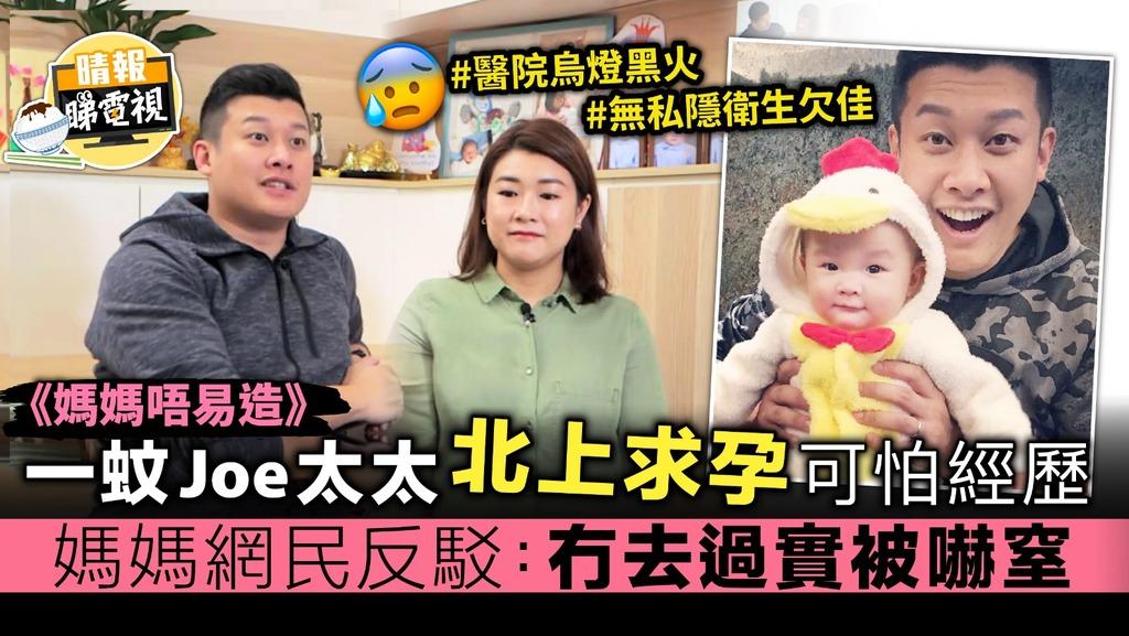 《媽媽唔易造》一蚊Joe太太北上求孕可怕經歷 媽媽網民反駁:冇去過實被嚇窒
