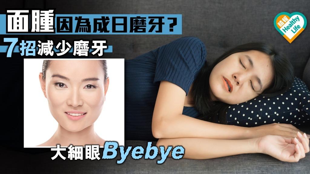 面腫頭痛肩頸痠痛因為磨牙?專家教路7招擊退症狀