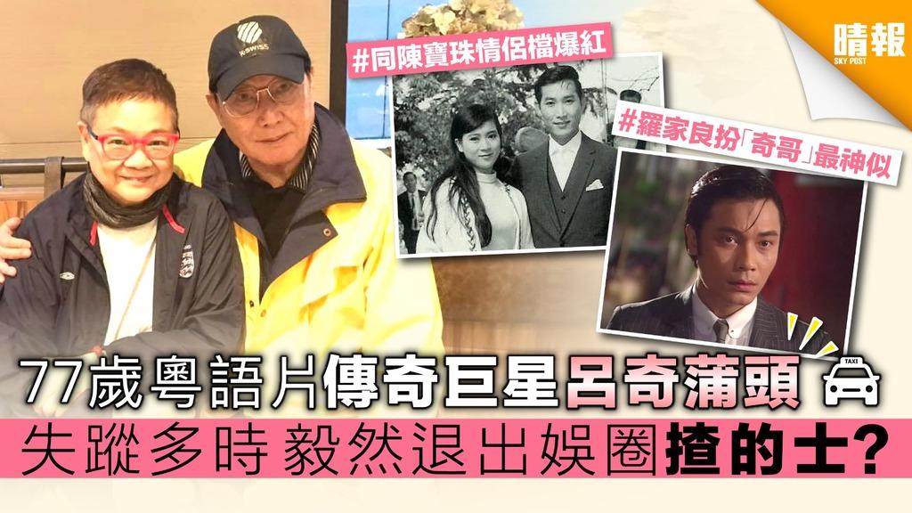 77歲粵語片傳奇巨星呂奇蒲頭 失蹤多時 毅然退出娛圈揸的士?