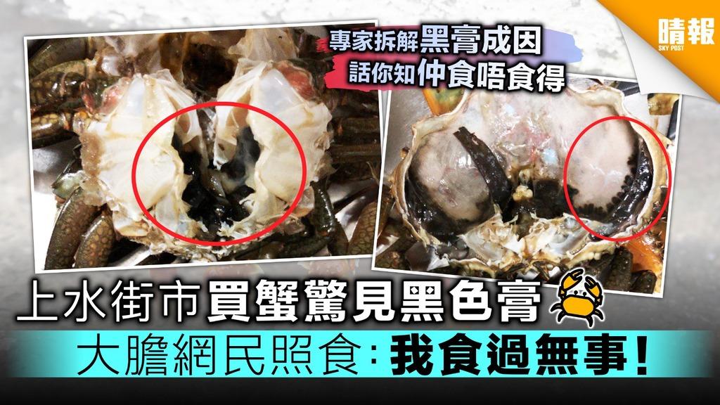 【附海鮮專家解釋】上水街市買蟹驚見黑色膏 大膽網民照食:我食過無事!