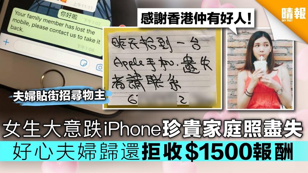 粉嶺女生大意跌iPhone珍貴家庭照盡失 好心夫婦歸還拒收$1500報酬