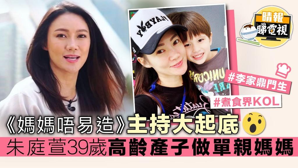 《媽媽唔易造》主持大起底 朱庭萱39歲高齡產子做單親媽媽