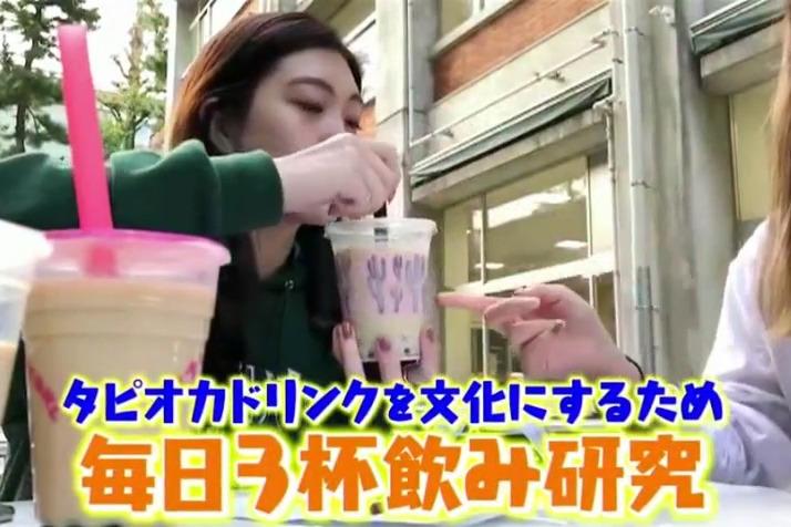 【黑糖珍珠奶茶】日本女大學生日飲3杯變珍珠奶茶專家 上節目講解飲珍奶心得:望珍珠奶茶成為主流飲食文化