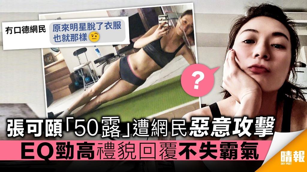 張可頤「50露」遭網民惡意攻擊 EQ勁高禮貌回覆不失霸氣
