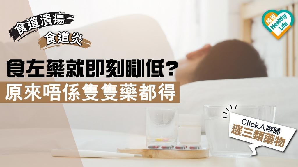 三類藥物服食後不能馬上躺下 可致食道潰瘍和食道炎
