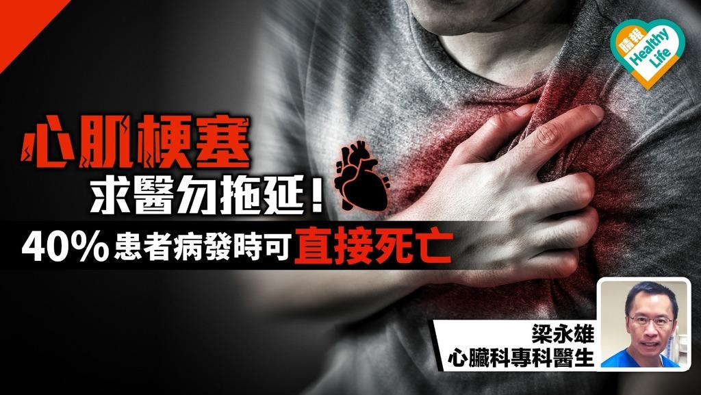 心肌梗塞求醫勿拖延!40%患者病發時會直接死亡