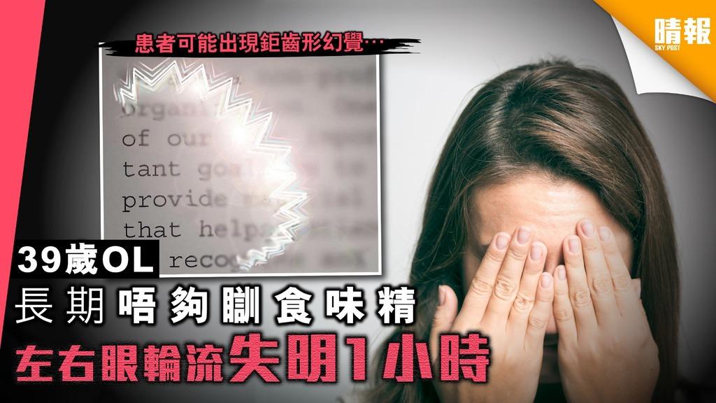 39歲OL長期唔夠瞓食味精 左右眼輪流失明1小時