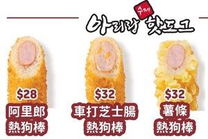 【旺角美食】香港都食到韓國人氣芝士熱狗棒!ARIRANG HOT DOG 6月進駐旺角