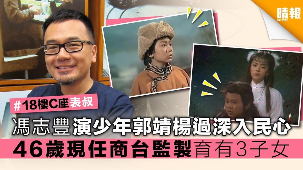 馮志豐演少年郭靖楊過深入民心 46歲現任商台監製育有3子女