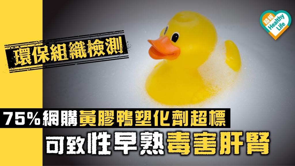 75%網購黃膠鴨玩具塑化劑含量超標 可致性早熟毒害肝腎