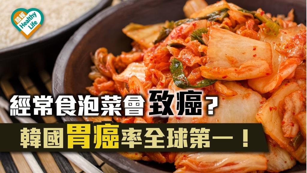 經常食泡菜會致癌? 韓國胃癌率全球第一!