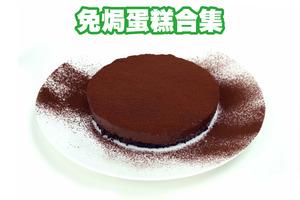 【蛋糕食譜】4款超簡單零失敗免焗蛋糕食譜  朱古力慕絲蛋糕/電飯煲日式芝士蛋糕/大白兔糖芝士蛋糕/千層蛋糕