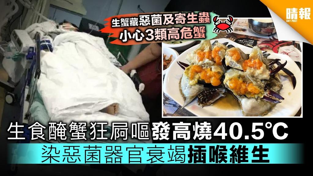生食醃蟹狂屙嘔發高燒40.5ºC 染惡菌器官衰竭插喉維生【附食安中心建議】