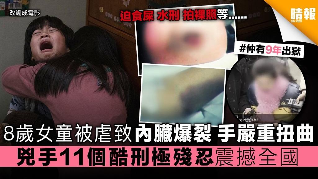 8歲女童被虐致內臟爆裂手嚴重扭曲 兇手11個酷刑極殘忍震撼全國