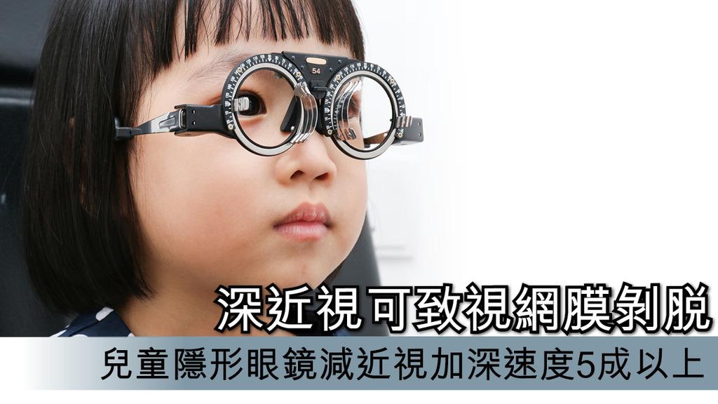「深近視可致視網膜剝脫 兒童隱形眼鏡減近視加深速度5成以上」