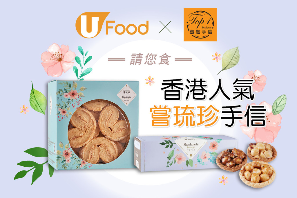 U Food X 壹號手信 請您食香港人氣嘗琉珍手信