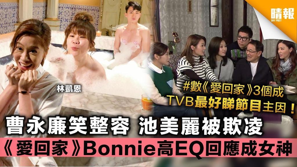 【愛回家】曹永廉笑整容 池美麗鍾凱琪被欺凌 Bonnie林凱恩高EQ回應