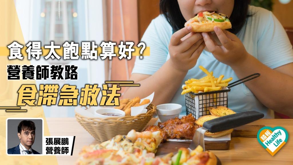 食得太飽點算好? 營養師教路食滯急救方法