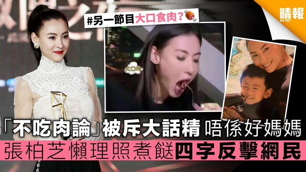 「不吃肉論」被斥大話精 唔係好媽媽 張栢芝懶理照煮餸 四字反擊網民⋯