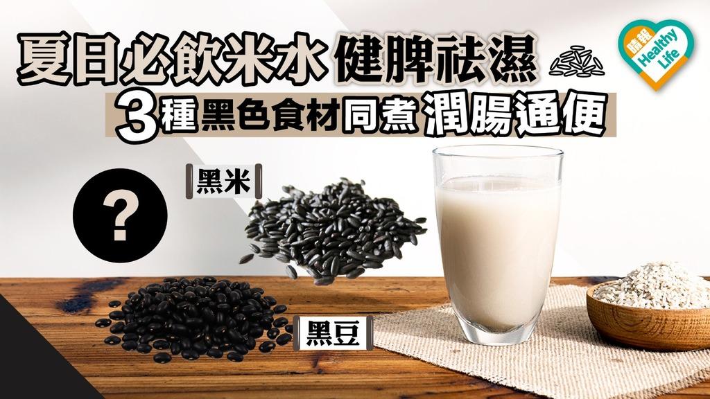 夏日必飲米水健脾祛濕 3種黑色食材同煮潤腸通便