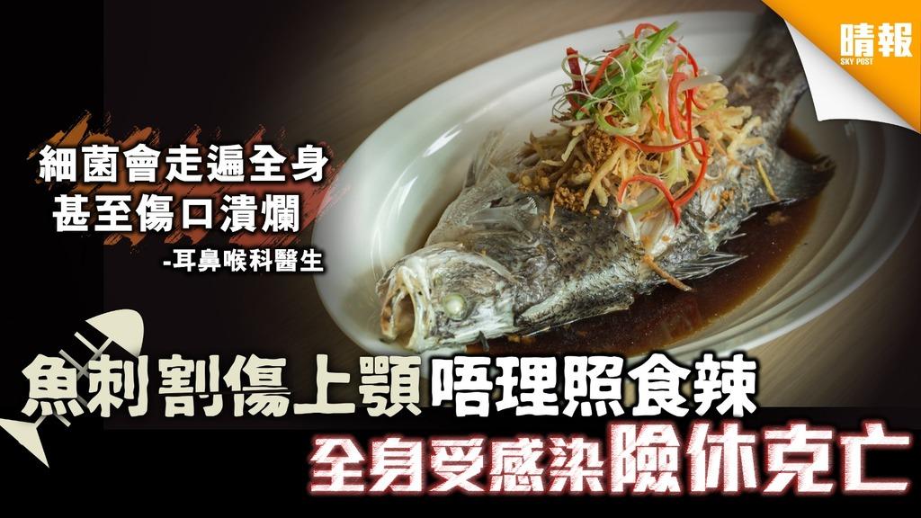 食魚被魚刺割傷上顎 唔理傷口照食辣全身感染險休克亡【附傷口處理建議】