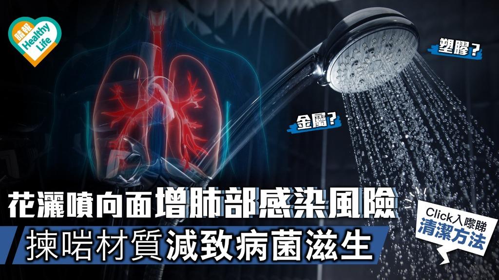 花灑噴向面增肺部感染風險 揀啱材質減致病菌滋生