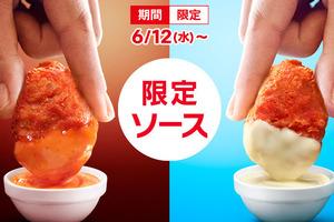 日本麥當勞首次推出辣味麥樂雞 配金文拔芝士醬/超辣辣醬