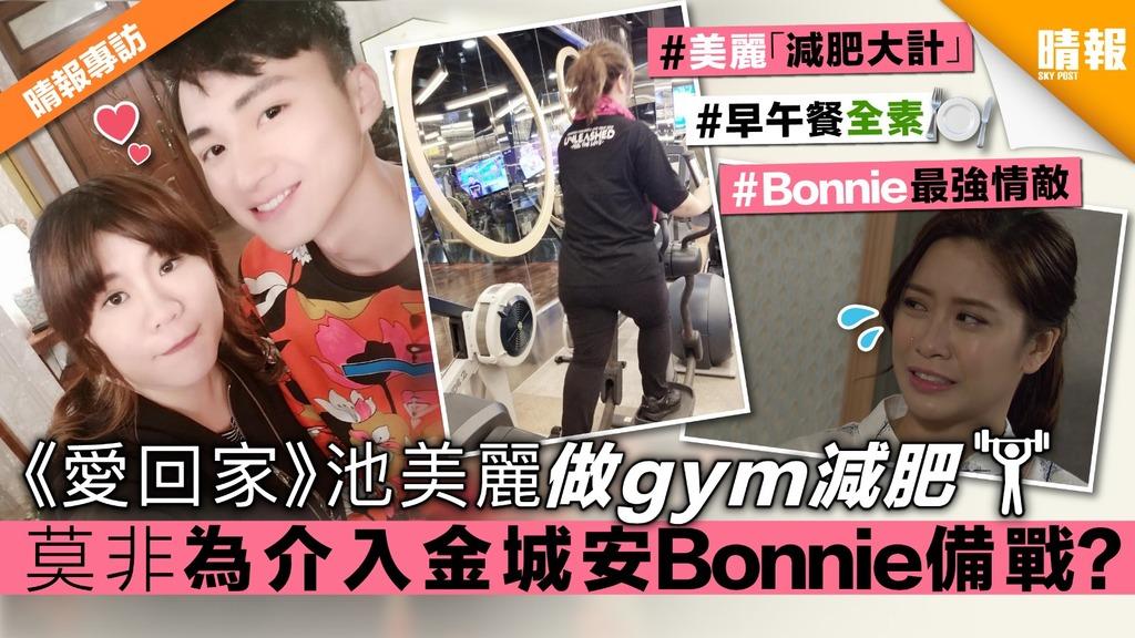 《愛回家》池美麗做gym減肥 莫非為介入金城安Bonnie備戰?