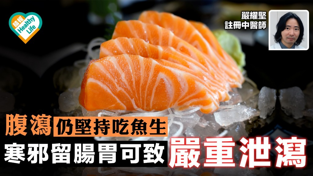 腹瀉仍堅持吃魚生 寒邪留腸胃可致嚴重泄瀉