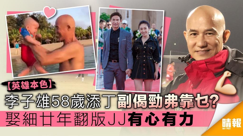 【英雄本色】李子雄58歲添丁副偈勁弗靠乜?娶細廿年翻版JJ有心有力