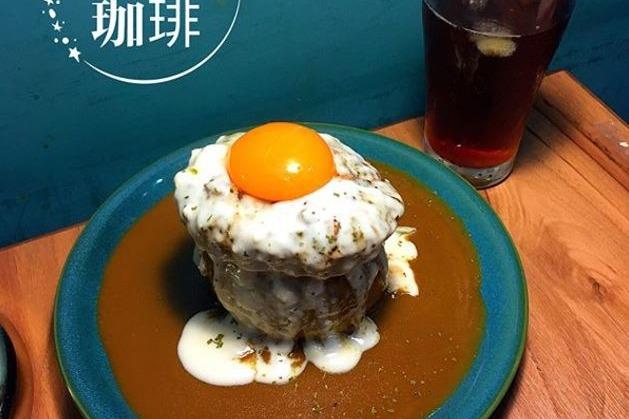 台北型格咖啡店「Miuya Cafe 米屋珈琲」 招牌流心蛋芝士漢堡扒咖哩飯