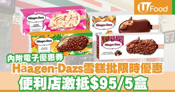 【便利店優惠】Häagen-Dazs限時著數優惠  7-Eleven便利店買雪糕批$95/5盒  內附電子優惠券