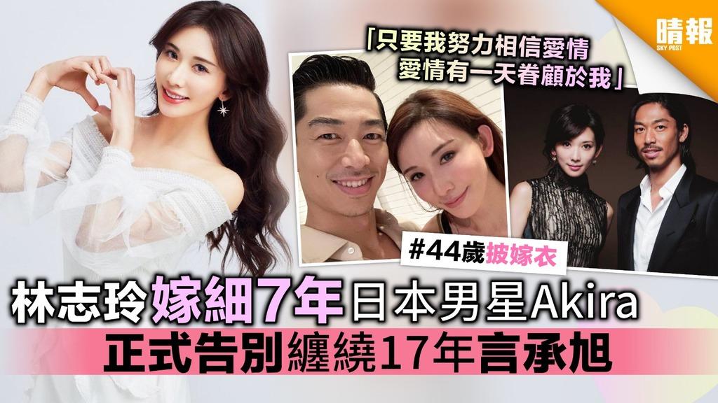 林志玲嫁細7年日本男星Akira 正式告別纏繞17年言承旭