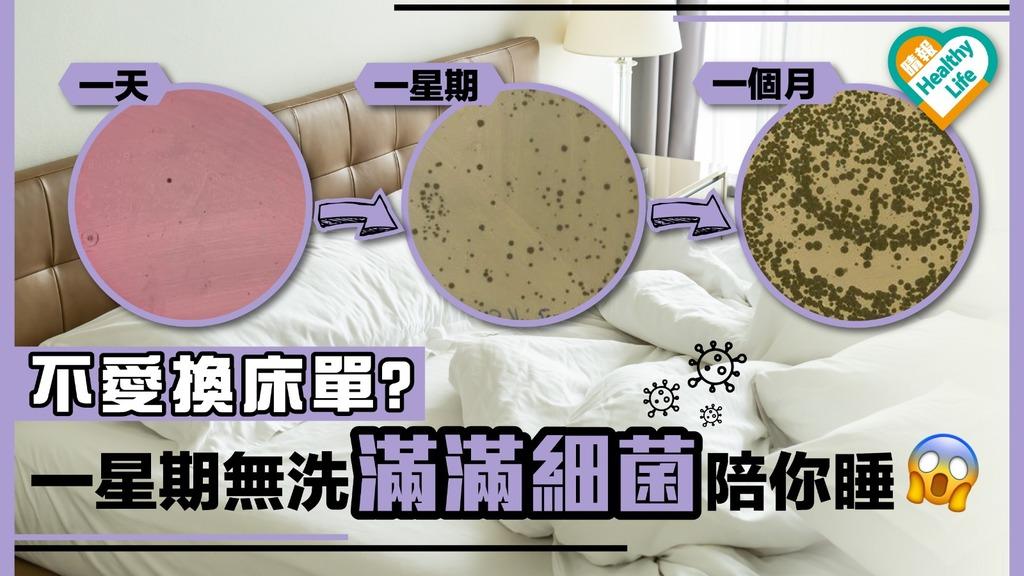 不愛換床單? 一星期無洗床單 滿滿細菌陪你睡