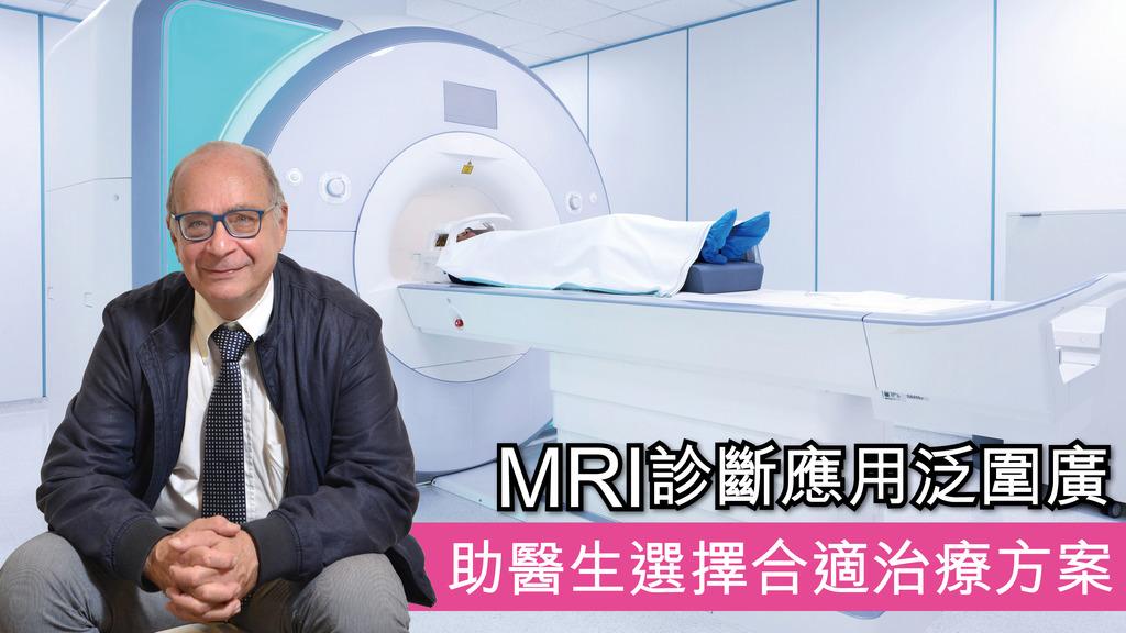 「MRI診斷應用泛圍廣 助醫生選擇合適治療方案」