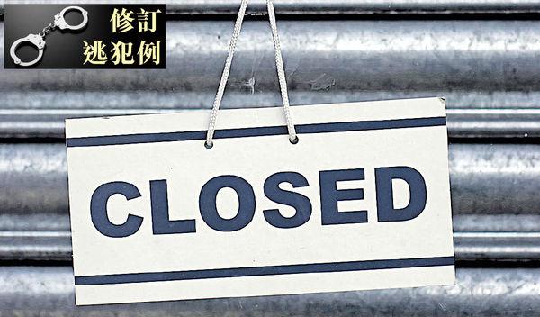 逾百商戶團體 發動罷市罷工