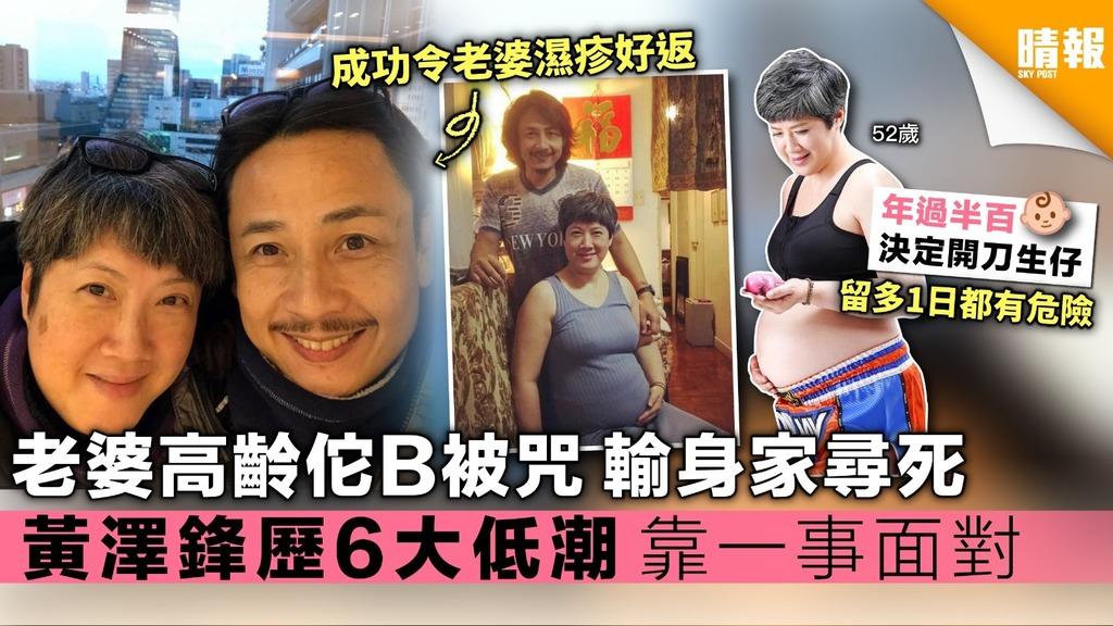 52歲老婆高齡佗B被咒 輸身家尋死 黃澤鋒歷六大低潮靠一事面對