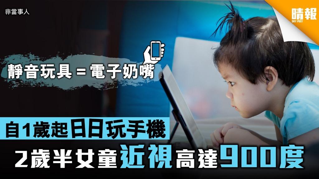 【電子奶嘴】自1歲起日日玩手機 2歲半女童近視高達900度