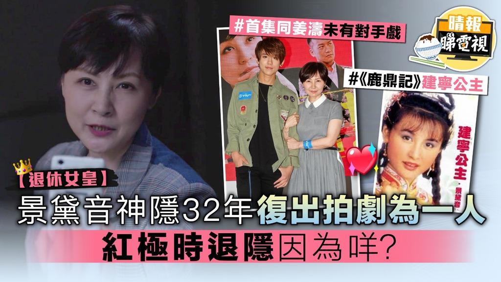【退休女皇】 景黛音神隱32年復岀拍劇為一人 紅極時退隱因爲咩?